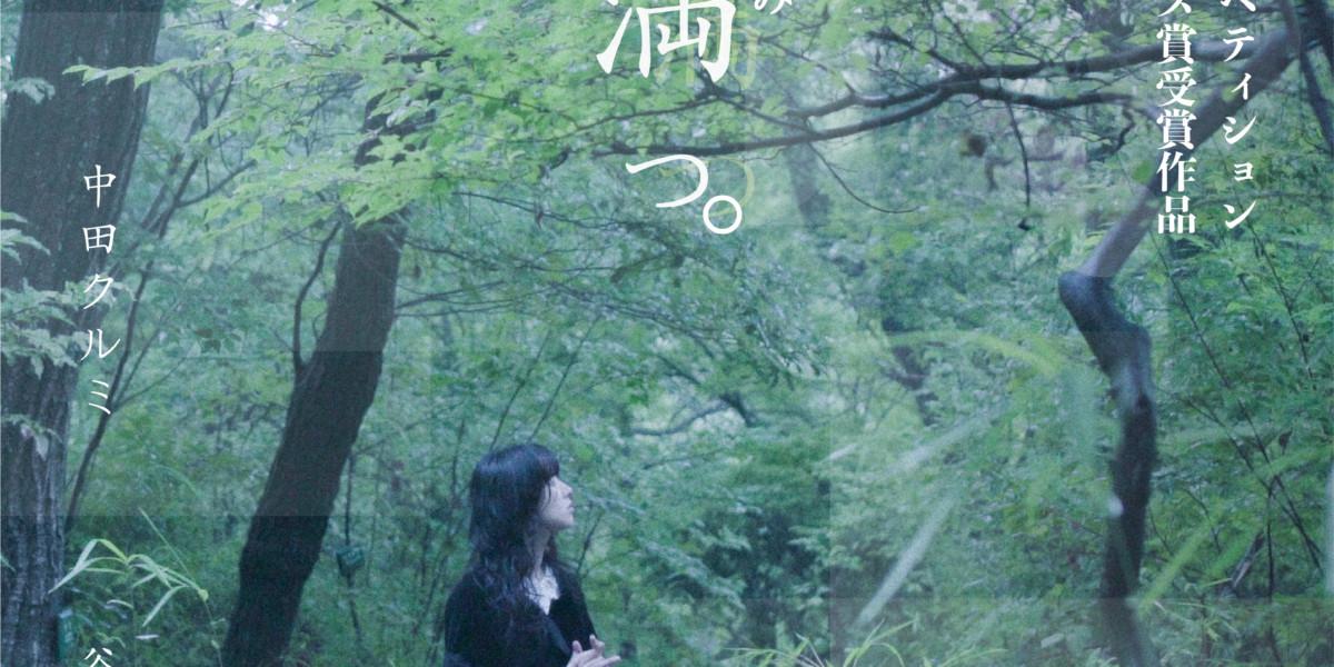 短編「処暑に満つ」(坂本龍一「Life,Life」MV)