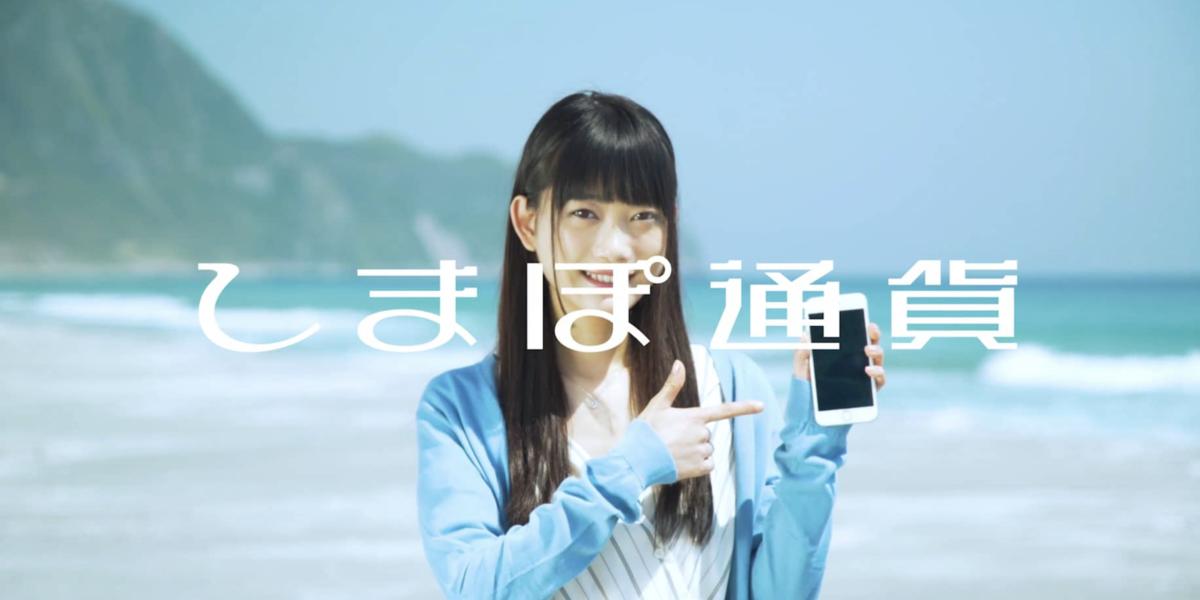 東京11諸島へお得に旅する「電子しまぽ」
