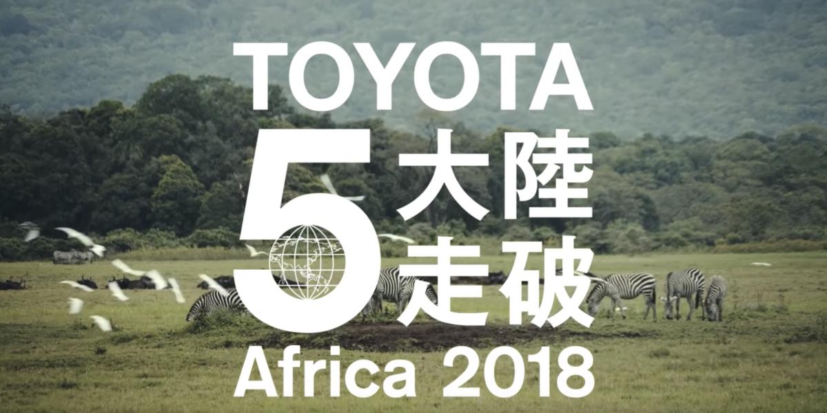 TOYOTA 5大陸走破プロジェクト