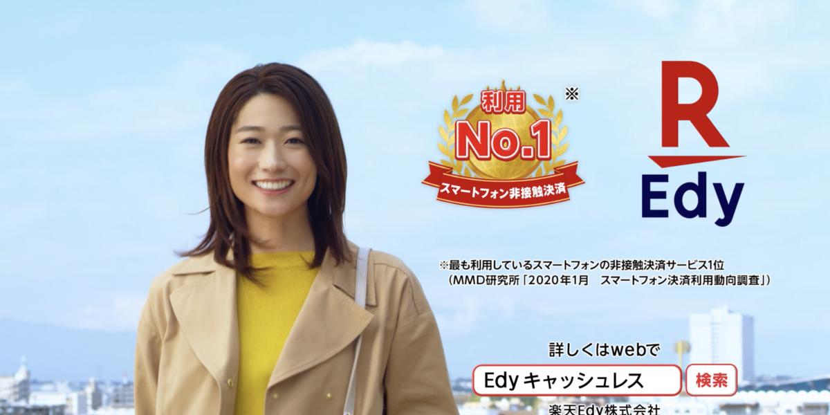 楽天Edy キャッシュレスTV-CM